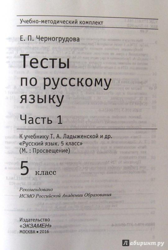 русский язык 5 класс ладыженская решебник 1 часть тесты