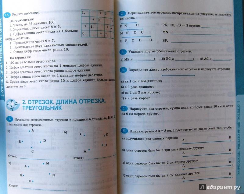 Гдз по математике рабочая тетрадь 6 класс беленкова 1 часть ответы