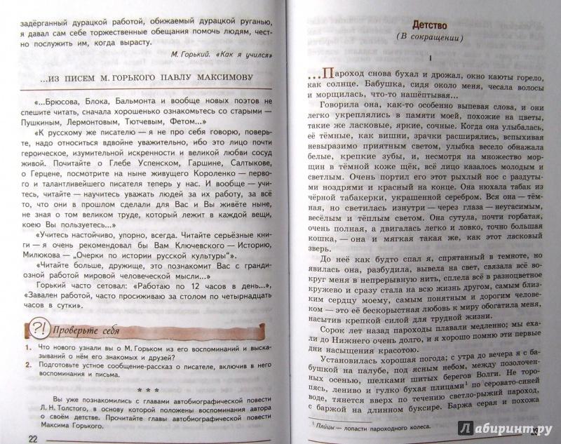 Класс учебника 2 часть гдз литература 7