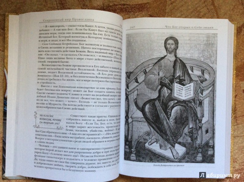 Книга опыт построения исповеди скачать