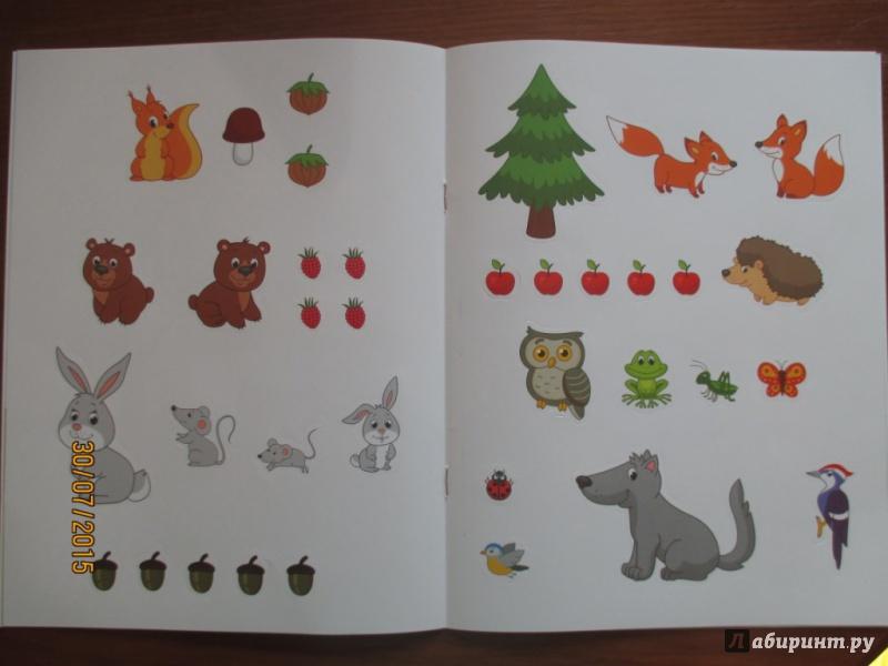 скачать развивающие книги с картинками