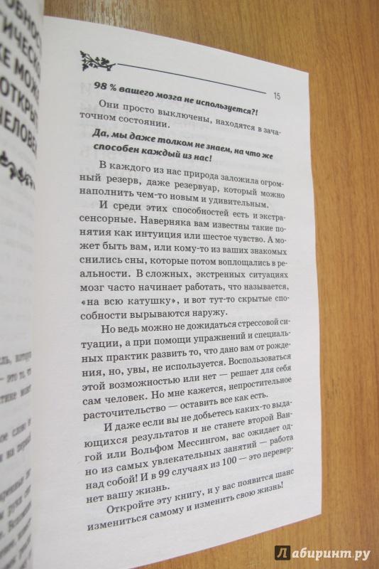 Практическая Книга Белой Магии Как Управлять Людьми И Деньгами Захарий