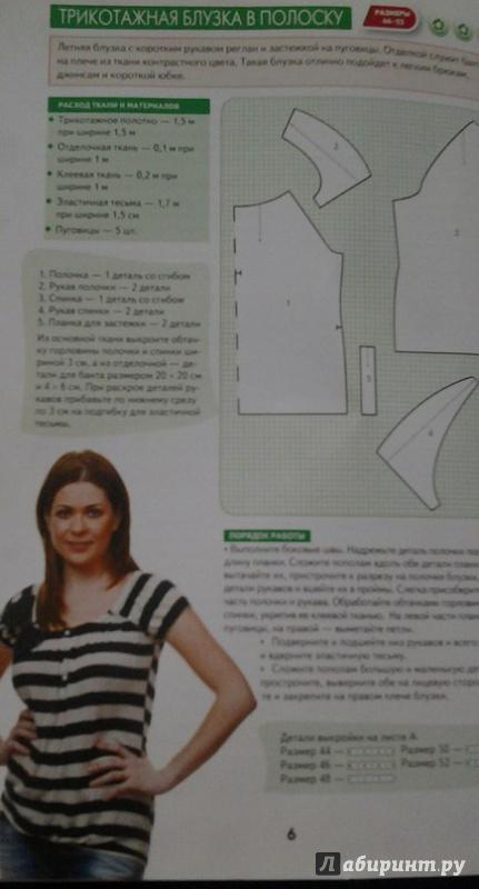 книга блузки лучшие модели скачать бесплатно