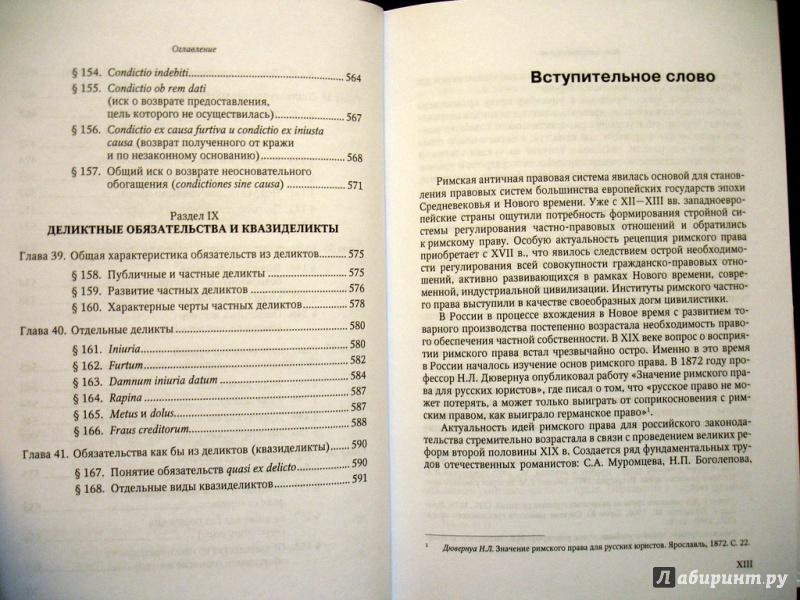 Учебник новицкого перетерского