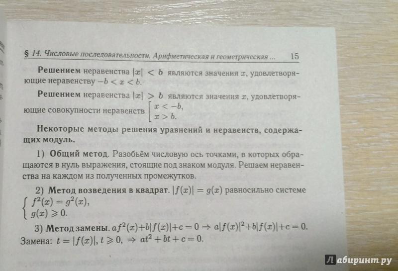 Огэ математика 9 класс вариант 7 2015 ответы