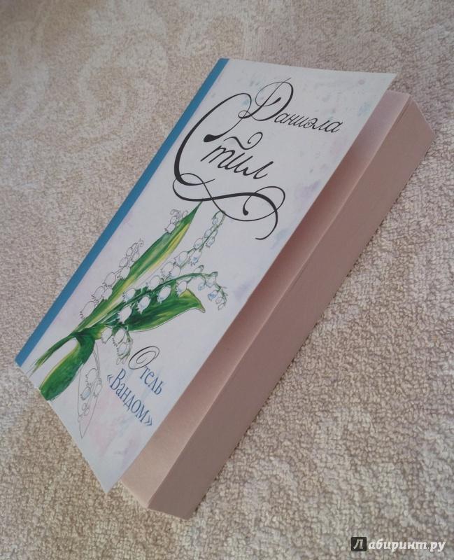 """Иллюстрация 1 из 11 для Отель """"Вандом"""" - Даниэла Стил   Лабиринт - книги. Источник: Хранительница книг"""