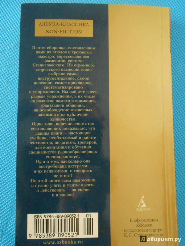 Иллюстрация 1 из 18 для Искусство представления - Константин Станиславский | Лабиринт - книги. Источник: ihgrid