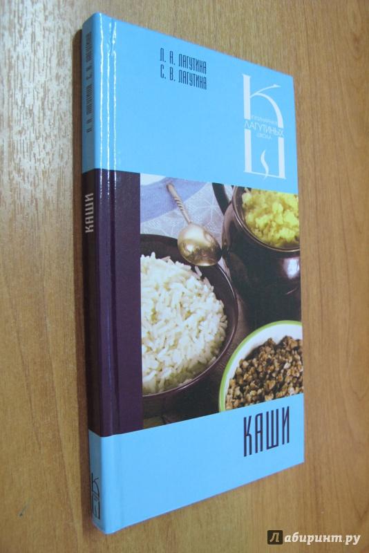 Иллюстрация 1 из 44 для Каши: Сборник кулинарных рецептов - Лагутина, Лагутина | Лабиринт - книги. Источник: Bookworm *_*