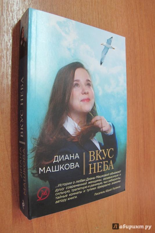 Иллюстрация 1 из 6 для Вкус неба - Диана Машкова | Лабиринт - книги. Источник: Bookworm *_*