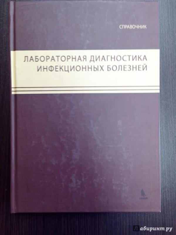 Лабораторная диагностика инфекционных болезней справочник