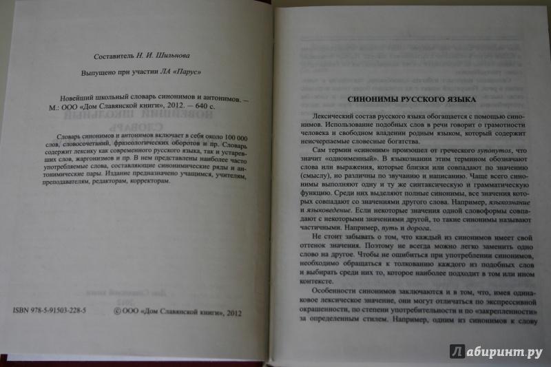 Иллюстрация 1 из 9 для Новейший школьный словарь синонимов и антонимов. | Лабиринт - книги. Источник: СуО