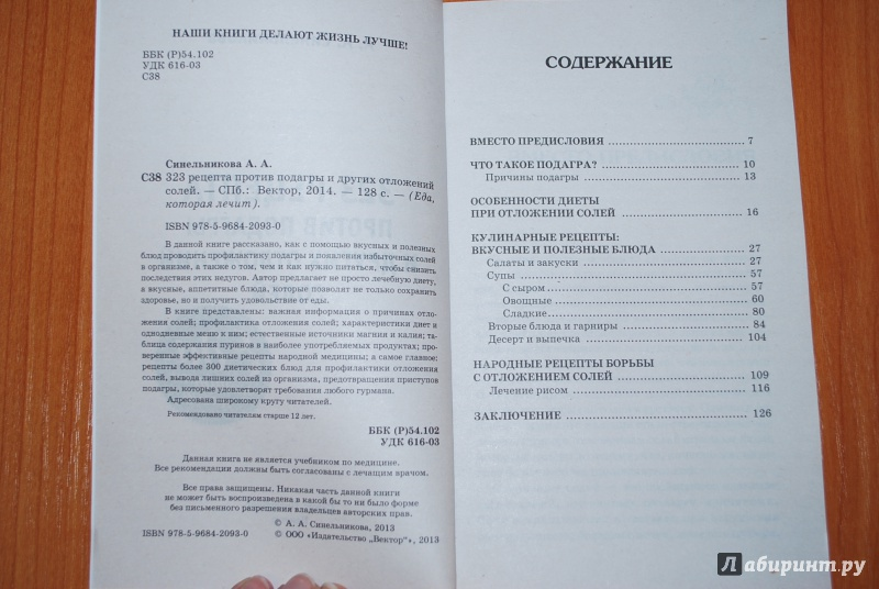 Иллюстрация 1 из 10 для 323 рецепта против подагры и других отложений солей - А. Синельникова | Лабиринт - книги. Источник: Нади