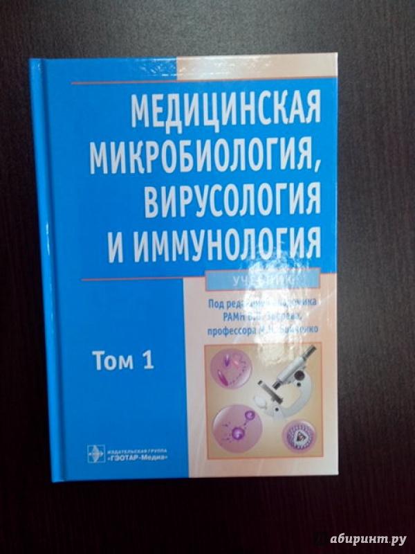Микробиология учебник зверев