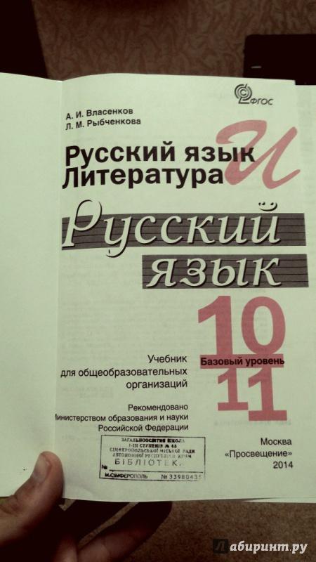 Русский Язык 10 Класс Учебник Греков