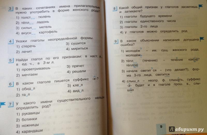 класса решебник гармония русского языка 2