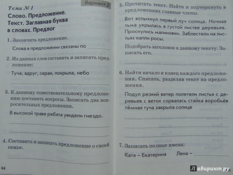 Гдз по русскому тематический контроль знаний 4 класс голубь