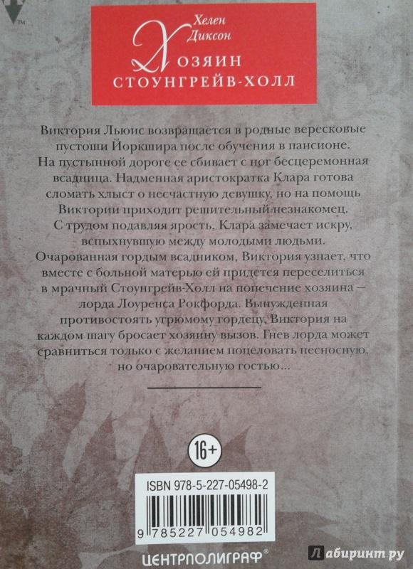 Книга Хозяин Стоунгрейв-Холл