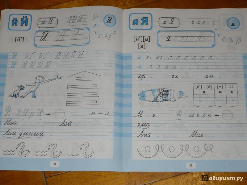 Азбука агаркова 1 класс учебник ответы решебник