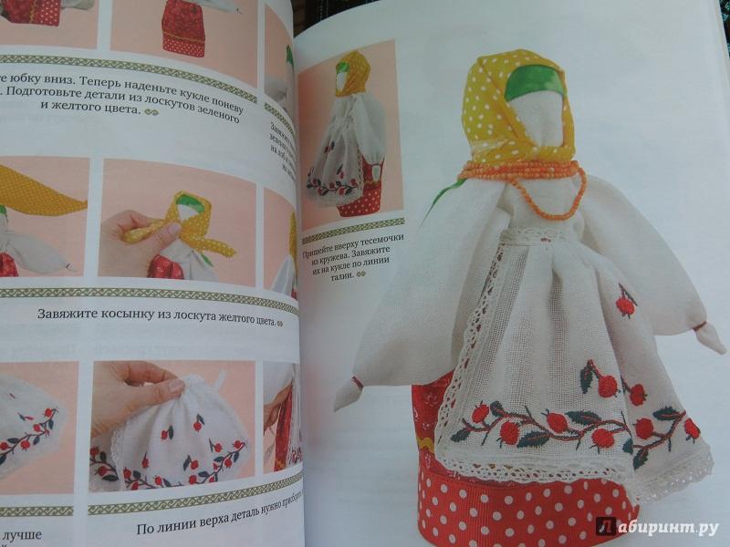 Народные куклы своими руками забавы и обереги скляренко