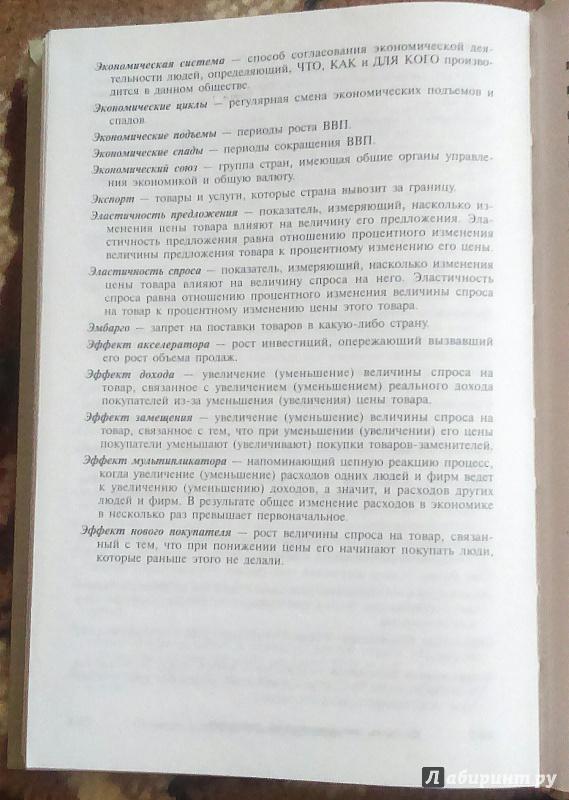 Экономике по учебник автономов 11 класс 10