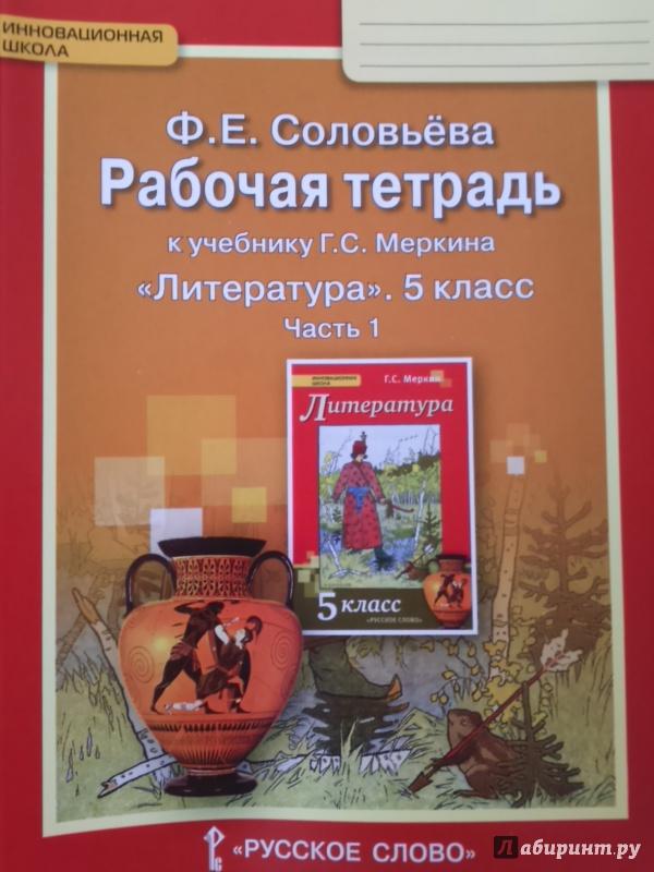 гдз по литературе 7 класс к учебнику г.с меркина
