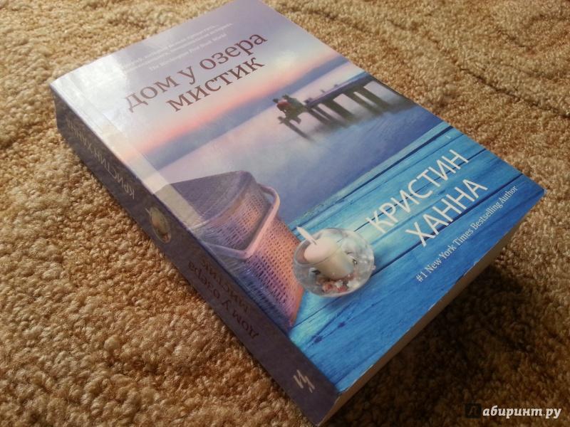Иллюстрация 1 из 7 для Дом у озера Мистик - Кристин Ханна | Лабиринт - книги. Источник: Воронина  Дарья