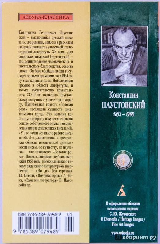 Иллюстрация 1 из 24 для Золотая роза - Константин Паустовский | Лабиринт - книги. Источник: Попова  Марина