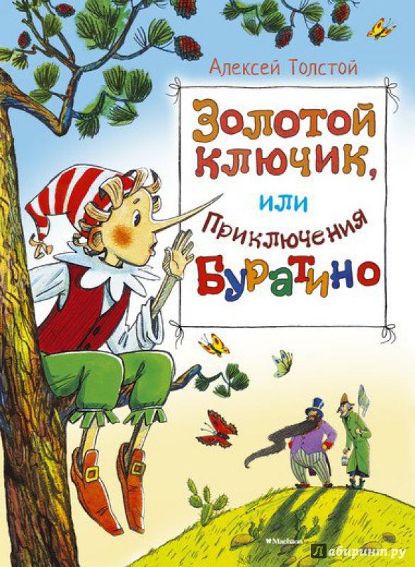 Иллюстрация 2 из 21 для Золотой ключик, или приключения Буратино - Алексей