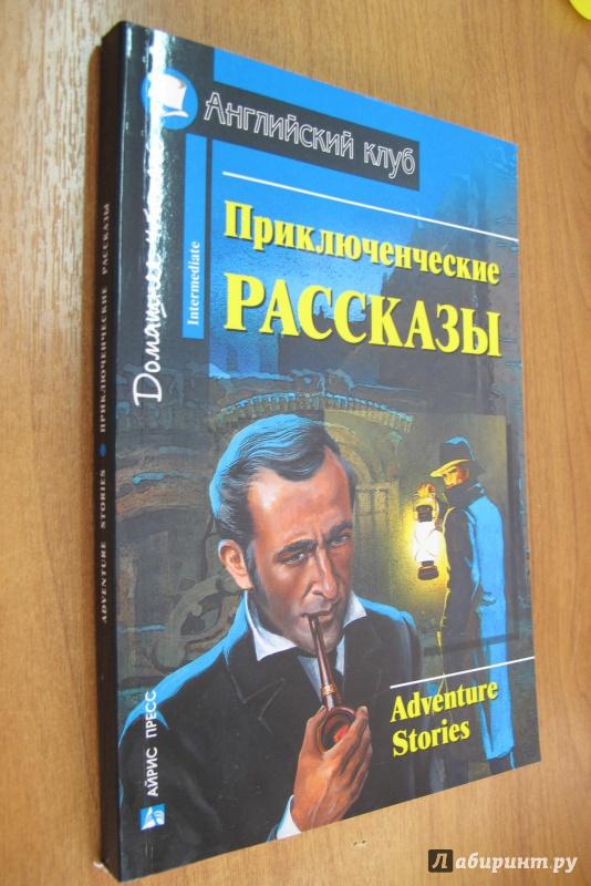 Adventure Stories Приключенческие Рассказы