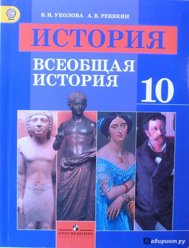 Истории 10 история класс учебник всеобщая по