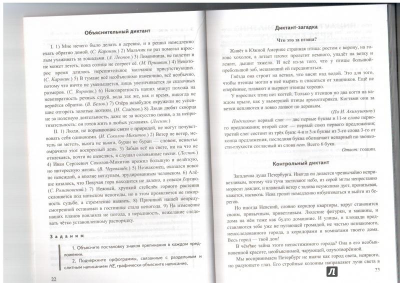 Иллюстрация 1 из 2 для Русский язык. 8 класс. Диктанты. ФГОС - Григорьева, Назарова   Лабиринт - книги. Источник: Рубанцева  Яна