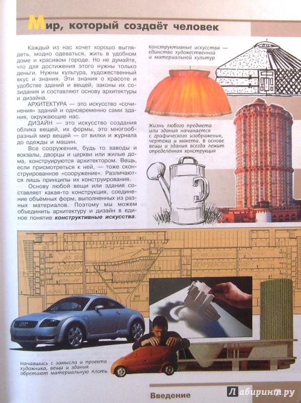 Дизайн и архитектура изо