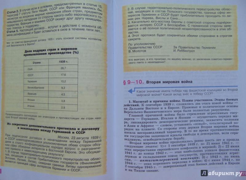 всеобщая история сергеев 9 класс гдз