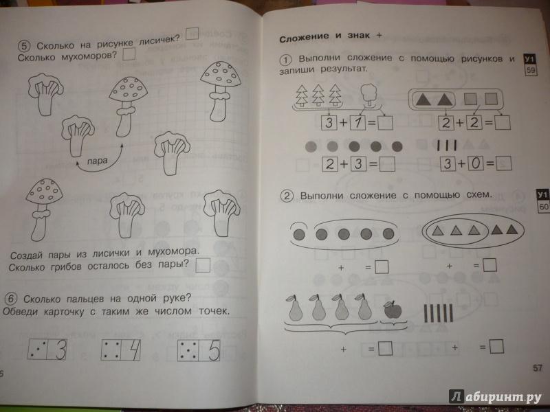 гдз для 1 класса по математике захарова