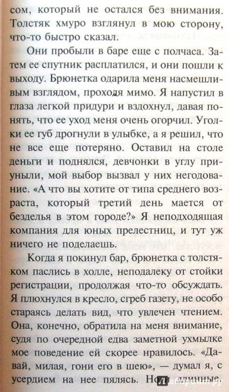 Книгу Татьяна Полякова Новая Жизнь Не Дается Даром