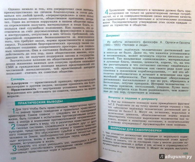 Учебник обществознание 10 класс боголюбов базовый