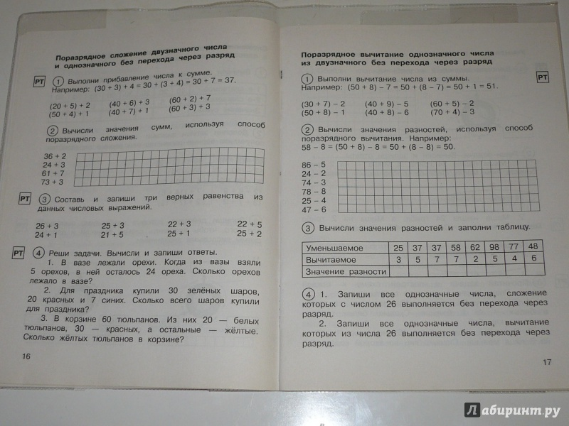 ГДЗ по математике 3 класс рабочая тетрадь Захарова О.А.