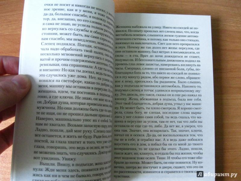 Essay: King Lear – Theme of Blindness - Online Essays