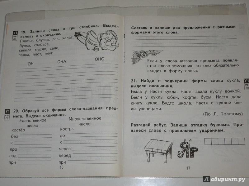 гдз по русскому языку 6 класс печатная тетрадь 2 часть