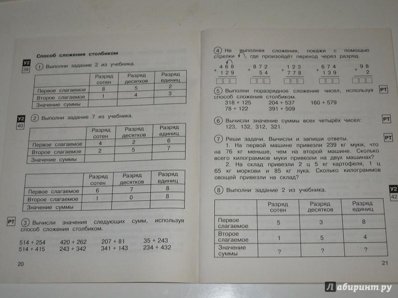 Математика в вопросах и заданиях 3 класс ответы захарова юдина 2 часть гдз