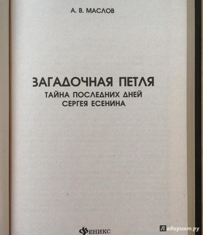 Книги алексея маслова скачать