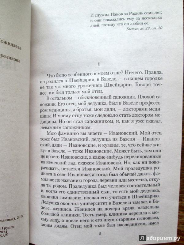 Иллюстрация 1 из 6 для Тяжелый песок - Анатолий Рыбаков   Лабиринт - книги. Источник: Зеленая шляпа