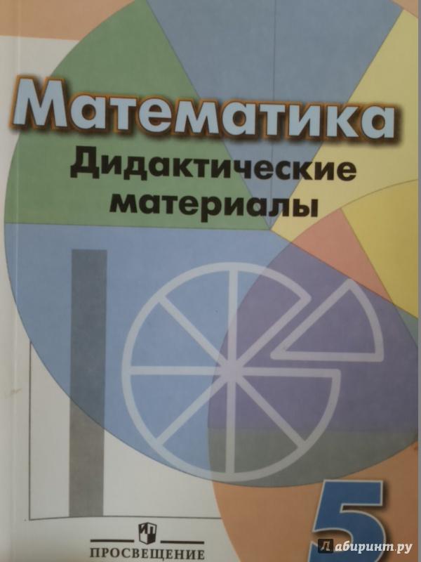 МАТЕМАТИКА ДИДАКТИЧЕСКИЕ МАТЕРИАЛЫ 6 КЛАСС КУЗНЕЦОВА МИНАЕВА СКАЧАТЬ БЕСПЛАТНО