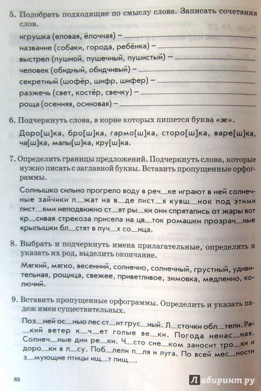 Решебник тематический контроль русский язык 4 класс