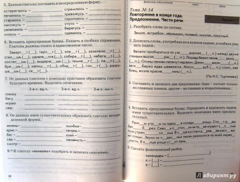 Гдз по зачётным тетрадям русского 4 класс