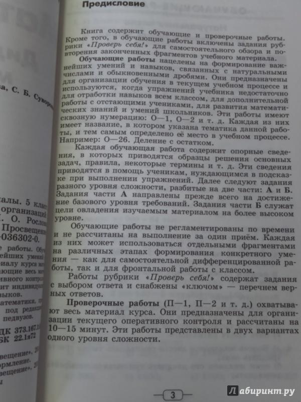 материал гдз 6 дидактический минаева по математике кузнецова класс