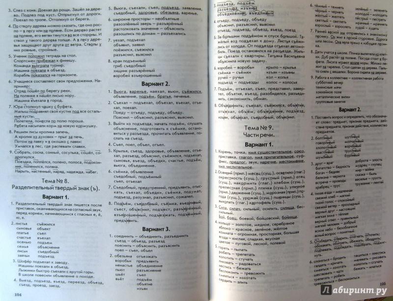 Решебник по тематическому контролю 4 класс русский язык