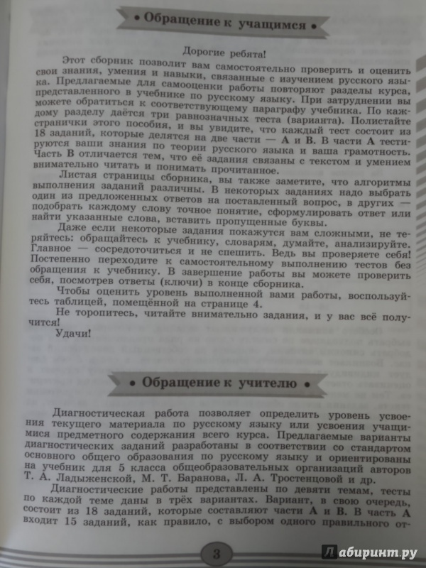 гдз по русскому 6 класс соловьева