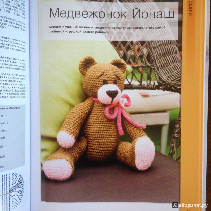 Ярослава довцова вязание крючком скачать