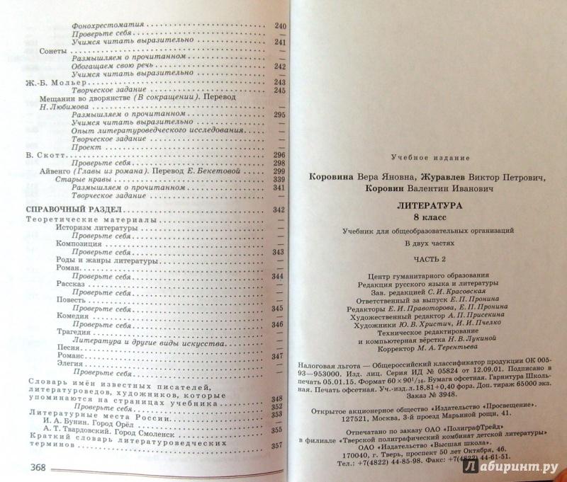 Гдз литература 10 класс учебник коровина